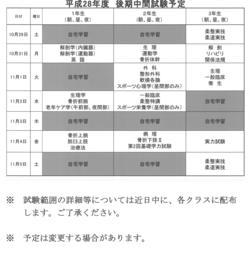 2016後期中間試験日程.jpg